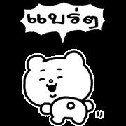 Animated Baby Betakkuma Sticker for LINE & WhatsApp | ZIP: GIF & PNG