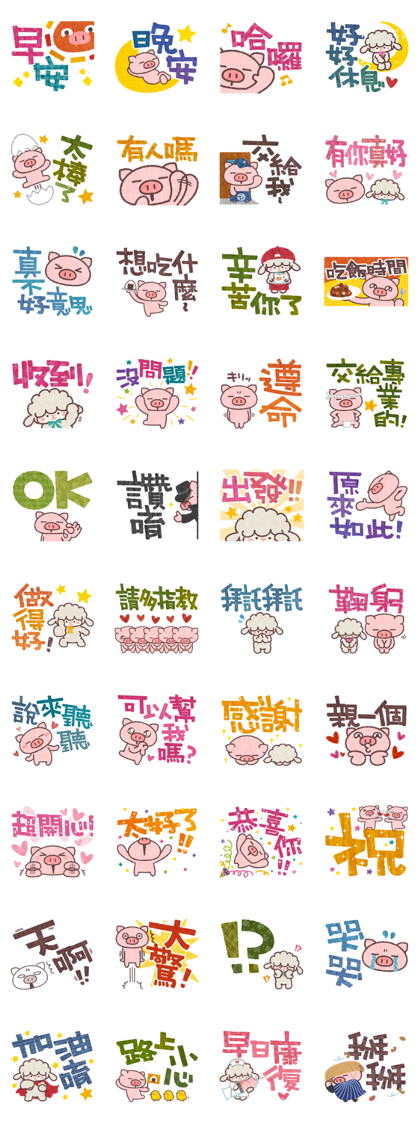 Butata and the Bigger Text Line Sticker GIF & PNG Pack: Animated & Transparent No Background | WhatsApp Sticker