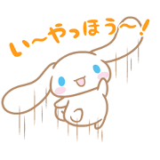 Cinnamoroll Intense Stickers Sticker for LINE & WhatsApp | ZIP: GIF & PNG