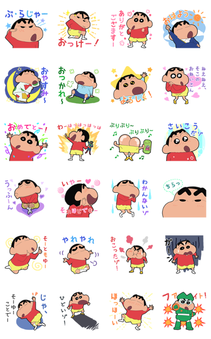 Crayon Shin-Chan Speaks His Mind! Vol. 2 Line Sticker GIF & PNG Pack: Animated & Transparent No Background | WhatsApp Sticker