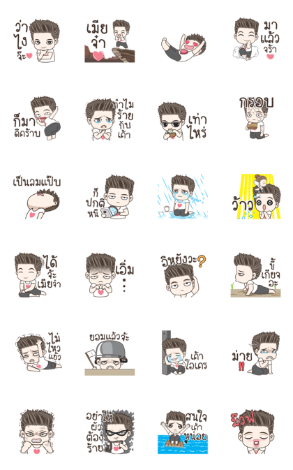 Drama Husband Animated 2 Line Sticker GIF & PNG Pack: Animated & Transparent No Background | WhatsApp Sticker
