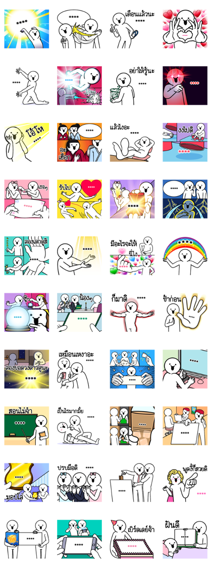 Dueb Dueb Custom Stickers Line Sticker GIF & PNG Pack: Animated & Transparent No Background | WhatsApp Sticker