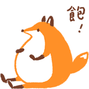 Foxes Friends Chubby Stickers Sticker for LINE & WhatsApp | ZIP: GIF & PNG
