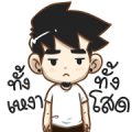 GMM MUSIC HITS × TonMai Lonely Heart Sticker for LINE & WhatsApp | ZIP: GIF & PNG