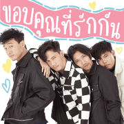 GMM POTATO: Thank You for Loving Us Sticker for LINE & WhatsApp | ZIP: GIF & PNG