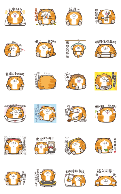 Lan Lan Cat Chubby Stickers Line Sticker GIF & PNG Pack: Animated & Transparent No Background | WhatsApp Sticker