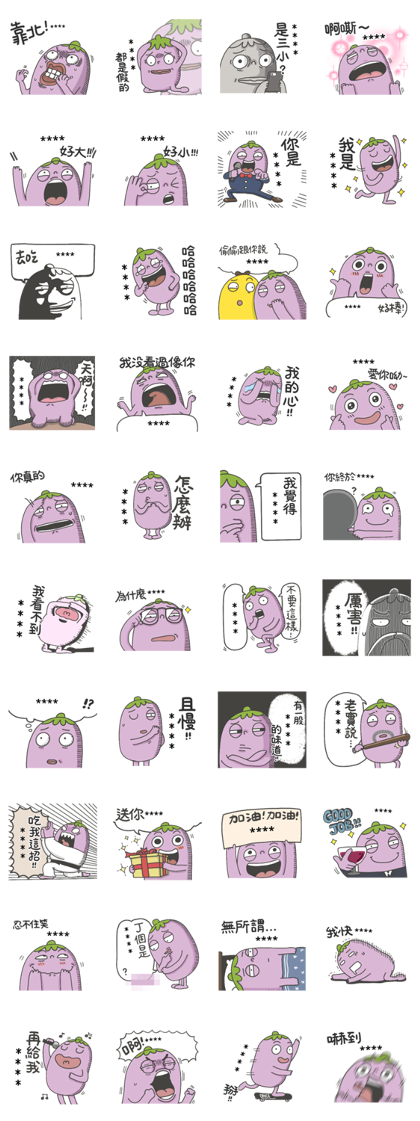 Mr. Eggplant: Trash Talker Custom Stickers Line Sticker GIF & PNG Pack: Animated & Transparent No Background | WhatsApp Sticker