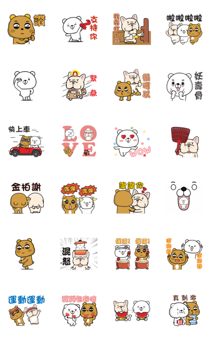 Two Bears: Dancing Dancing Line Sticker GIF & PNG Pack: Animated & Transparent No Background | WhatsApp Sticker