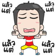 Very Grean: Hyperactive Fast Moving Sticker for LINE & WhatsApp | ZIP: GIF & PNG