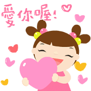 A-DI and A-MOI love Hakka2.0 Sticker for LINE & WhatsApp | ZIP: GIF & PNG