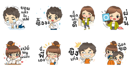 B2S Fun Family Line Sticker GIF & PNG Pack: Animated & Transparent No Background | WhatsApp Sticker