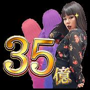 Blouson Chiemi with B Vol. 3 Sticker for LINE & WhatsApp | ZIP: GIF & PNG