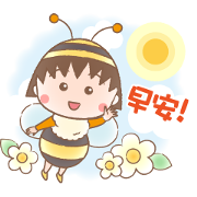 Chibi Maruko Chan: Honeybee Sticker for LINE & WhatsApp | ZIP: GIF & PNG