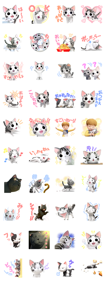 Chi's Sweet Adventure Line Sticker GIF & PNG Pack: Animated & Transparent No Background | WhatsApp Sticker