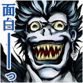 DEATH NOTE Sticker for LINE & WhatsApp | ZIP: GIF & PNG