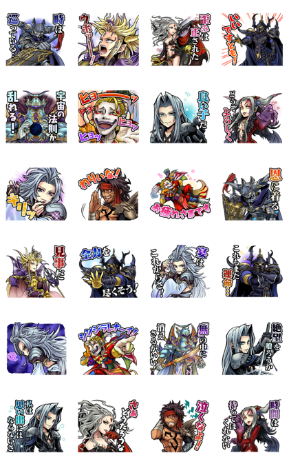 DISSIDIA FINAL FANTASY Vol. 2 Line Sticker GIF & PNG Pack: Animated & Transparent No Background | WhatsApp Sticker