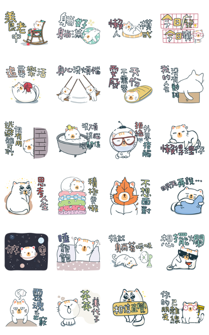 Easy Lazy Music Stickers Line Sticker GIF & PNG Pack: Animated & Transparent No Background | WhatsApp Sticker