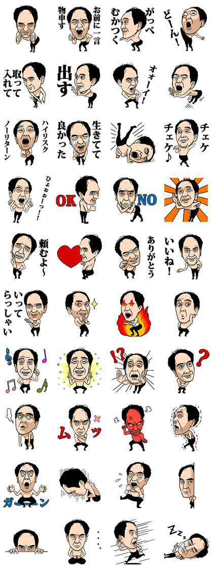 Egashira 2:50 Line Sticker GIF & PNG Pack: Animated & Transparent No Background | WhatsApp Sticker