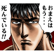 Fist of the North Star Animated Stickers Sticker for LINE & WhatsApp | ZIP: GIF & PNG