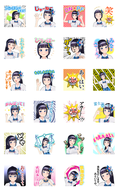 Fuji Aoi Voice Stickers Line Sticker GIF & PNG Pack: Animated & Transparent No Background | WhatsApp Sticker