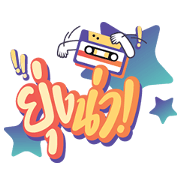 GMM 90s Hit Songs Sticker for LINE & WhatsApp | ZIP: GIF & PNG