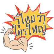 GMM HIT SONGS FOR LOVE LIFE 2 Sticker for LINE & WhatsApp | ZIP: GIF & PNG