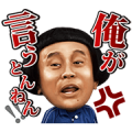Gaki No Tsukai Ya Arahende: Voiced 2 Sticker for LINE & WhatsApp | ZIP: GIF & PNG