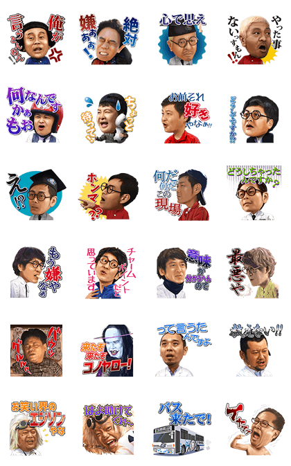 Gaki No Tsukai Ya Arahende: Voiced 2 Line Sticker GIF & PNG Pack: Animated & Transparent No Background | WhatsApp Sticker
