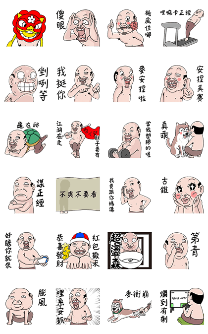 Goodman Shin Speaks Taiwanese Line Sticker GIF & PNG Pack: Animated & Transparent No Background | WhatsApp Sticker