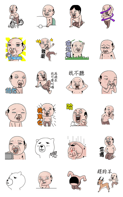 Goodman shin shake~ Line Sticker GIF & PNG Pack: Animated & Transparent No Background | WhatsApp Sticker