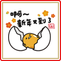Gudetama CNY Stickers (2018)
