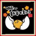 Gudetama CNY Stickers (2018)