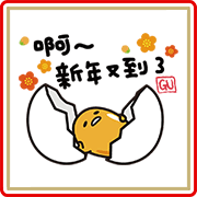 Gudetama CNY Stickers Sticker for LINE & WhatsApp | ZIP: GIF & PNG