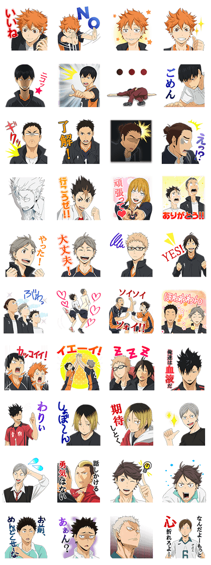 HAIKYU!! Vol.2 Line Sticker GIF & PNG Pack: Animated & Transparent No Background | WhatsApp Sticker