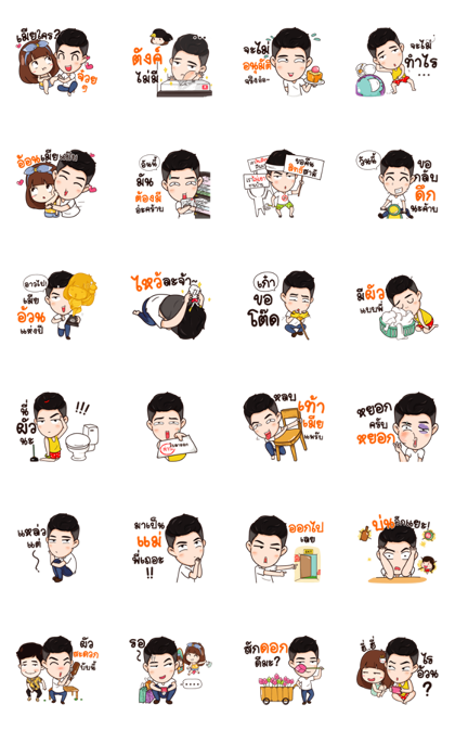 Here Is Husband 3 Line Sticker GIF & PNG Pack: Animated & Transparent No Background | WhatsApp Sticker