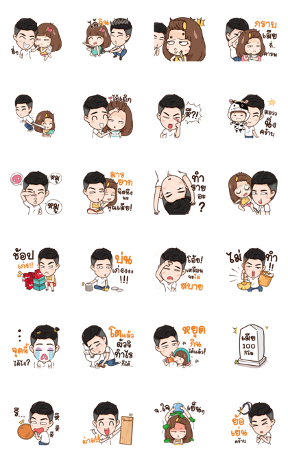 Here Is Husband 4 Line Sticker GIF & PNG Pack: Animated & Transparent No Background | WhatsApp Sticker
