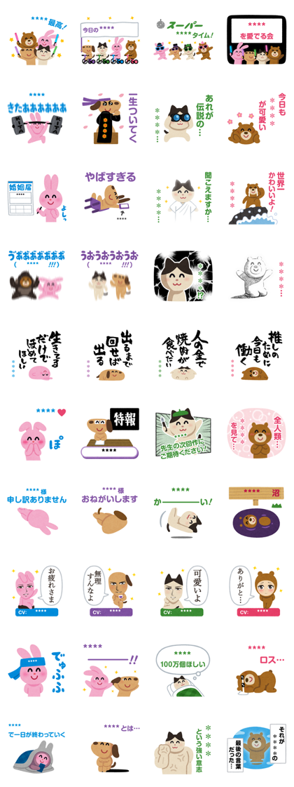 Irasutoya Custom Stickers Line Sticker GIF & PNG Pack: Animated & Transparent No Background | WhatsApp Sticker