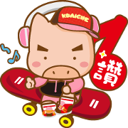 Kuaiche Piggy Fu Mei Debut Sticker for LINE & WhatsApp | ZIP: GIF & PNG