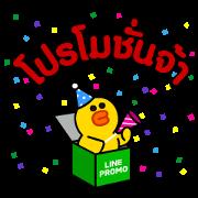 LINE PROMO Sticker Sticker for LINE & WhatsApp | ZIP: GIF & PNG