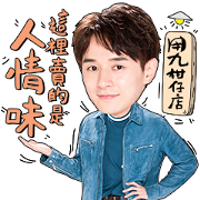 LINE TV × Yong-Jiu Grocery Store Sticker for LINE & WhatsApp | ZIP: GIF & PNG