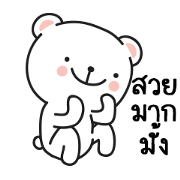 Meemumi 3 with Sound Sticker for LINE & WhatsApp | ZIP: GIF & PNG