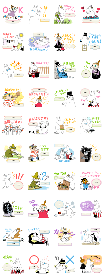 Moomin Custom Stickers Line Sticker GIF & PNG Pack: Animated & Transparent No Background | WhatsApp Sticker