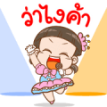 NomYen & HuaKrien Job Variety Sticker for LINE & WhatsApp | ZIP: GIF & PNG