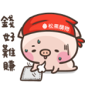 Pcone × Cute Pig 16 Stickers