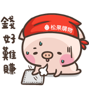 Pcone × Cute Pig 16 Stickers Sticker for LINE & WhatsApp | ZIP: GIF & PNG