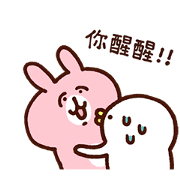 Piske & Usagi Overreaction Stickers Sticker for LINE & WhatsApp | ZIP: GIF & PNG