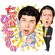 Shimofuri Myojo Talking Stickers Sticker for LINE & WhatsApp | ZIP: GIF & PNG