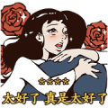 Soap Opera: The Flame of Love (Custom) Sticker for LINE & WhatsApp | ZIP: GIF & PNG
