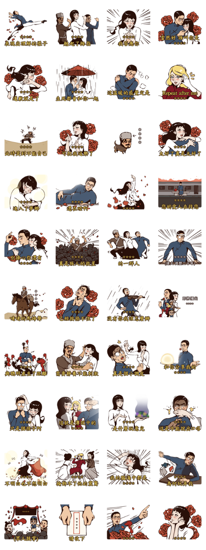 Soap Opera: The Flame of Love (Custom) Line Sticker GIF & PNG Pack: Animated & Transparent No Background | WhatsApp Sticker