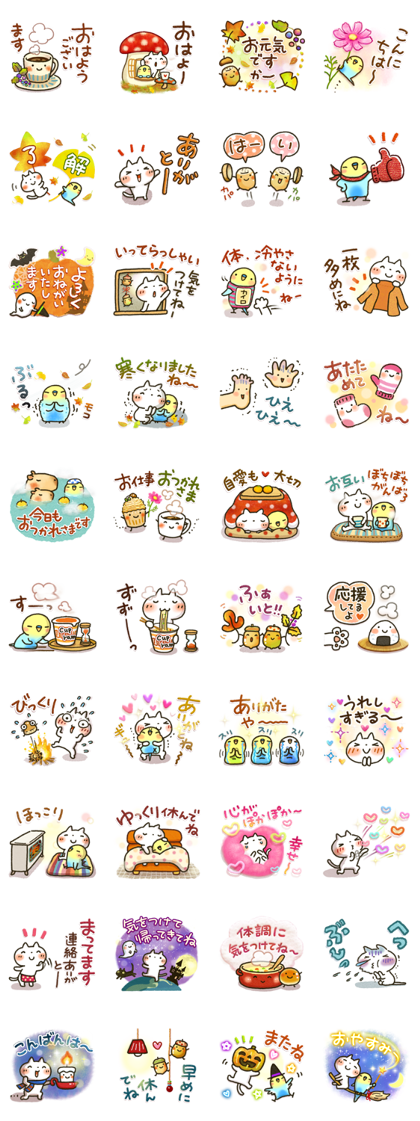 Sweet Healing Warm & Cozy Stickers Line Sticker GIF & PNG Pack: Animated & Transparent No Background | WhatsApp Sticker